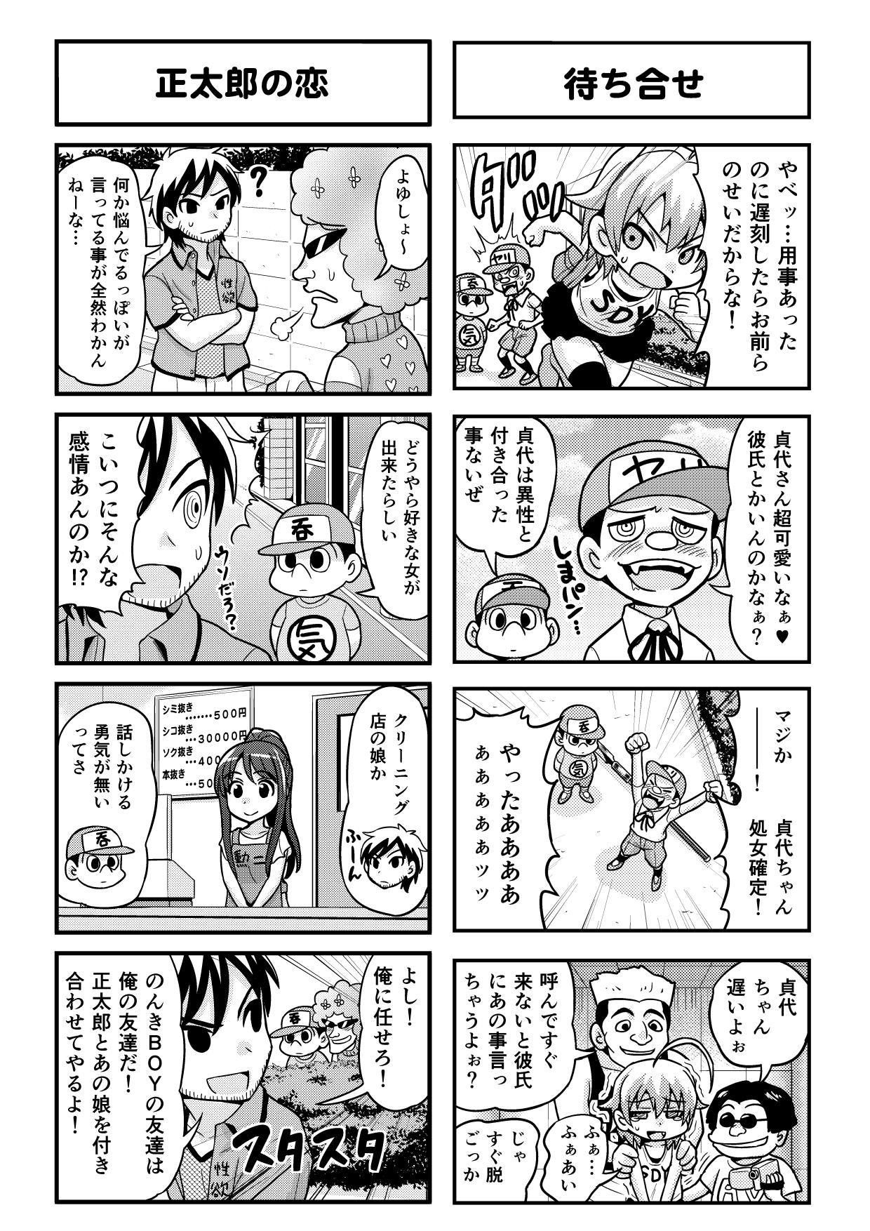 Nonki BOY Ch. 1-39 66