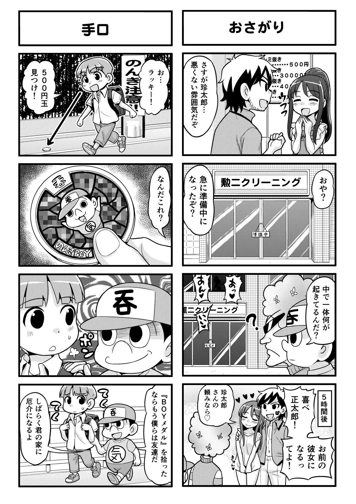 Nonki BOY Ch. 1-39 67