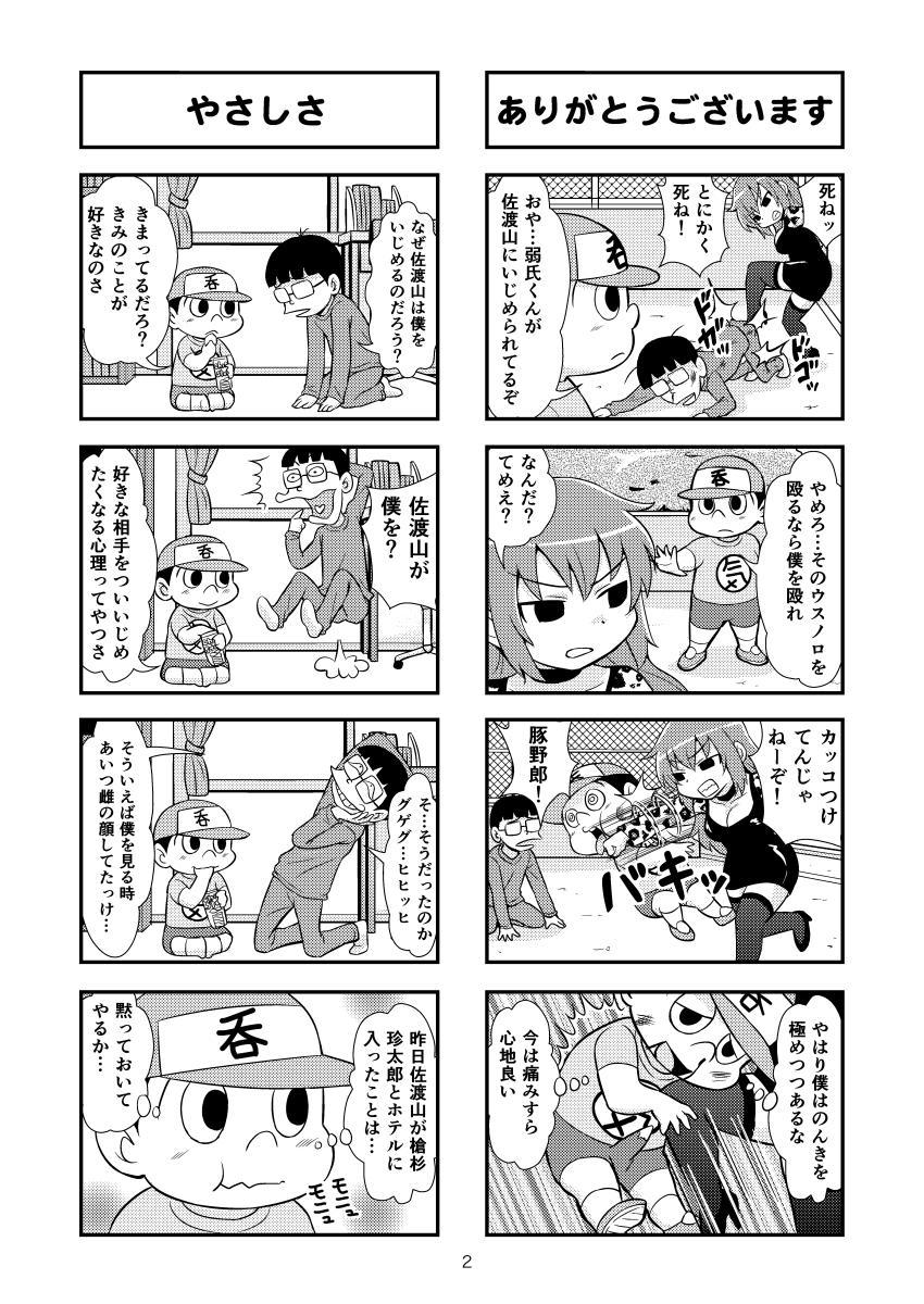 Nonki BOY Ch. 1-39 7