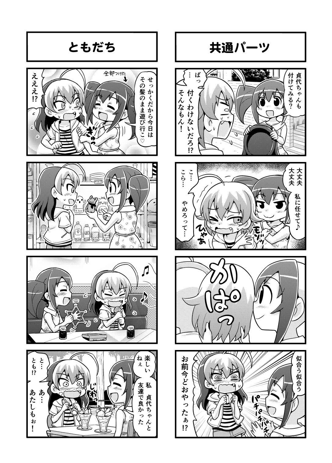 Nonki BOY Ch. 1-39 80