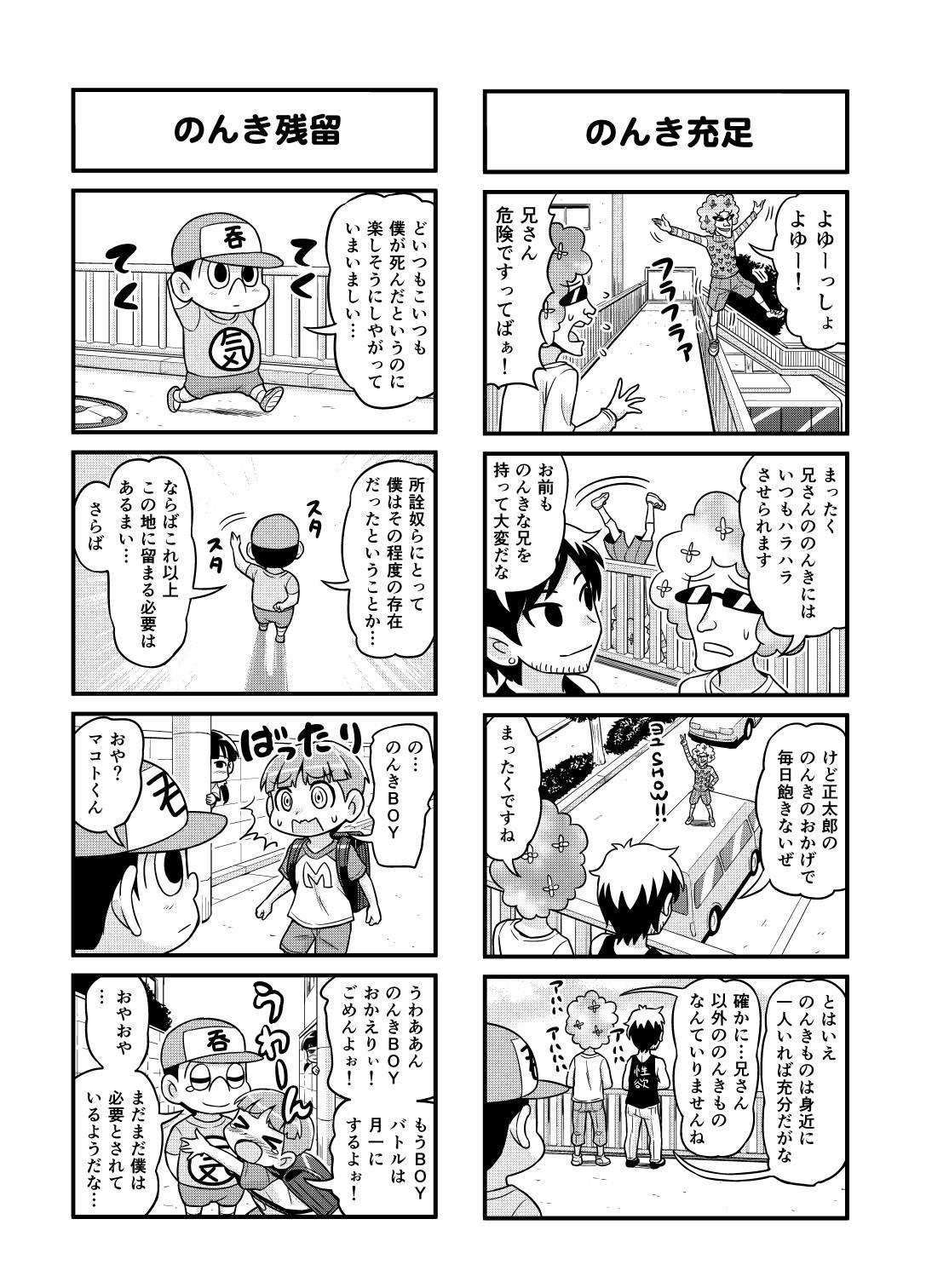 Nonki BOY Ch. 1-39 89