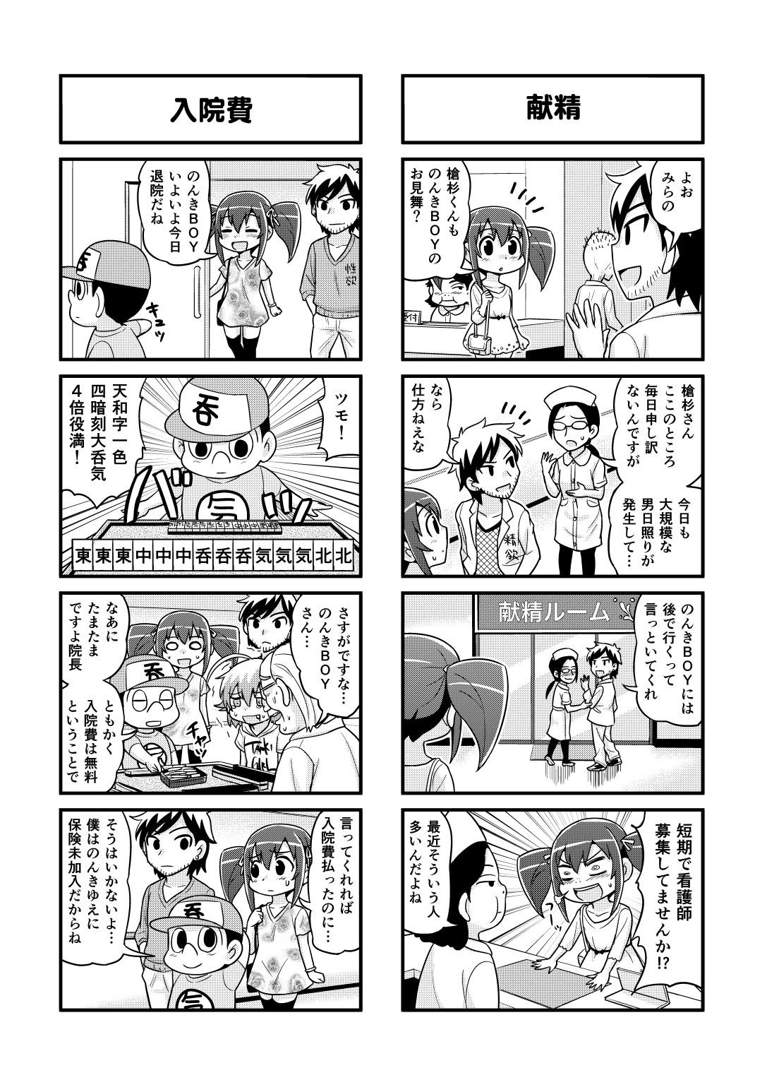 Nonki BOY Ch. 1-39 98