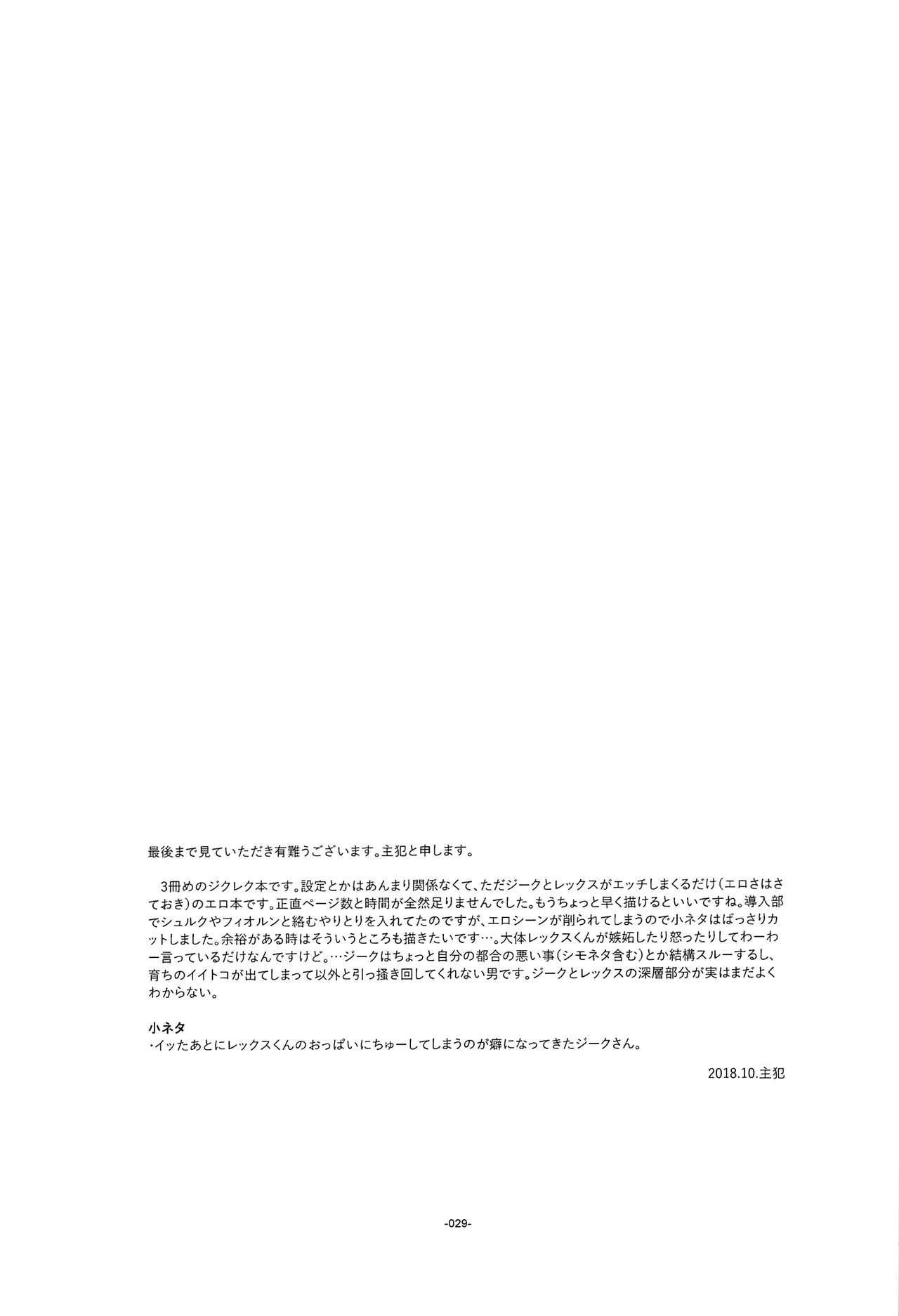 Suki tte Omottara, Ippai Heart ga Dechau. 27