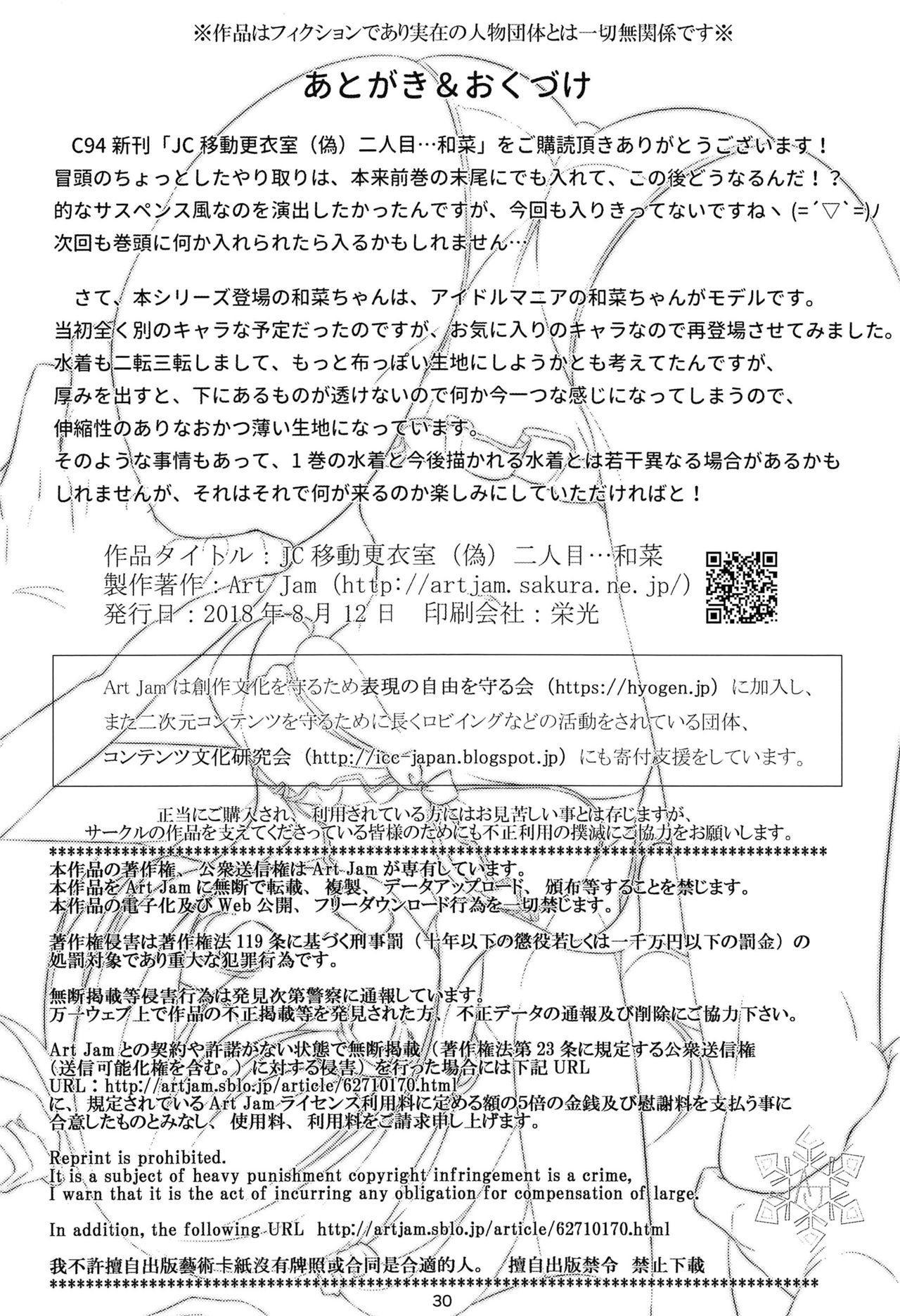 (C94) [Art Jam (Art Jam)] JC Idou Kouishitsu (Nise) Futarime... Kazuna [Chinese] [脸肿汉化组] 30
