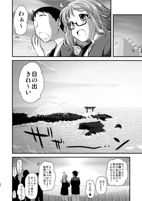 Takebe Saori-chan toiu Kanojo to Ooarai Date de Ippaku suru Hanashi. 16