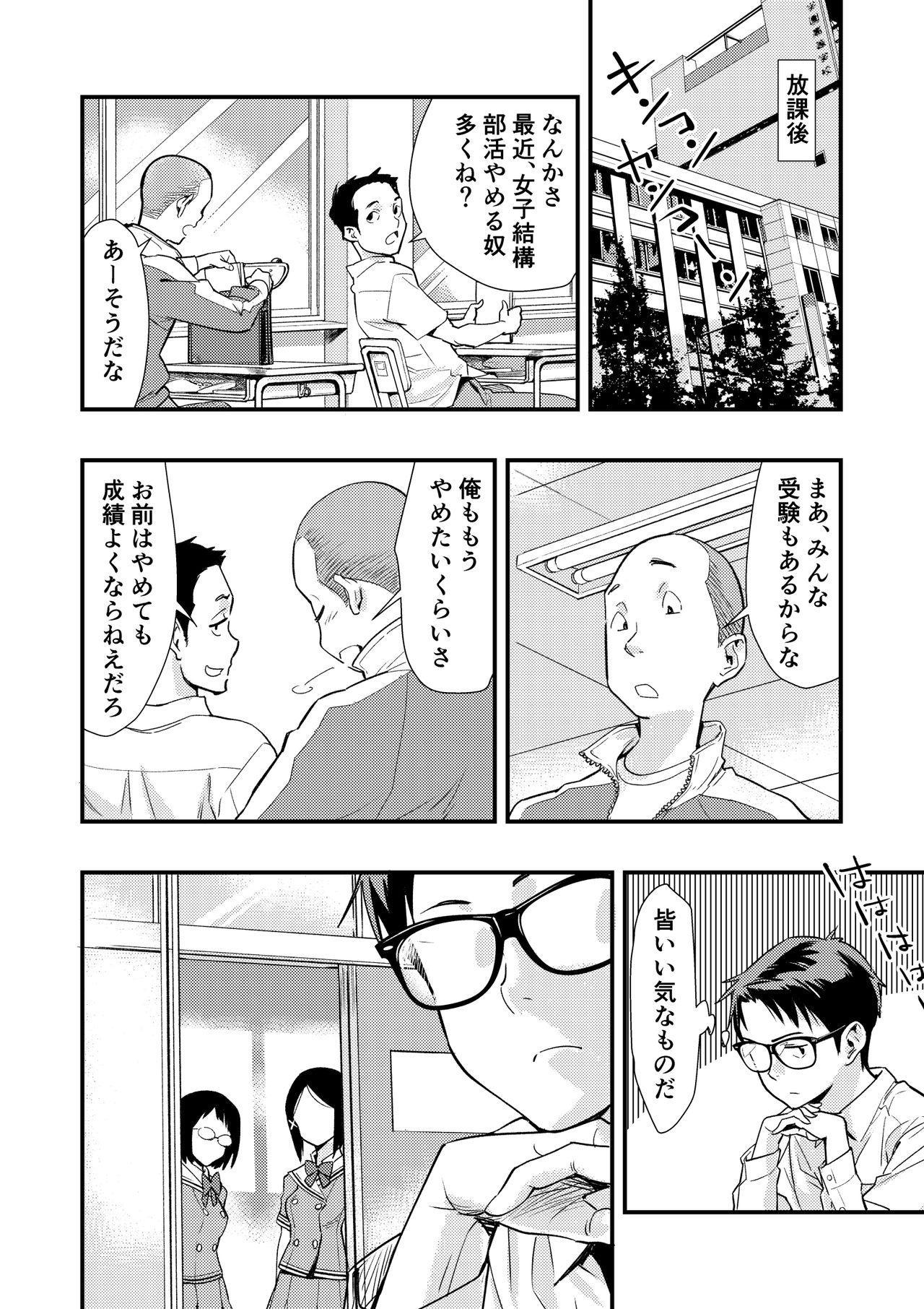 Tsukitate!! Ou-sama Game 2 16