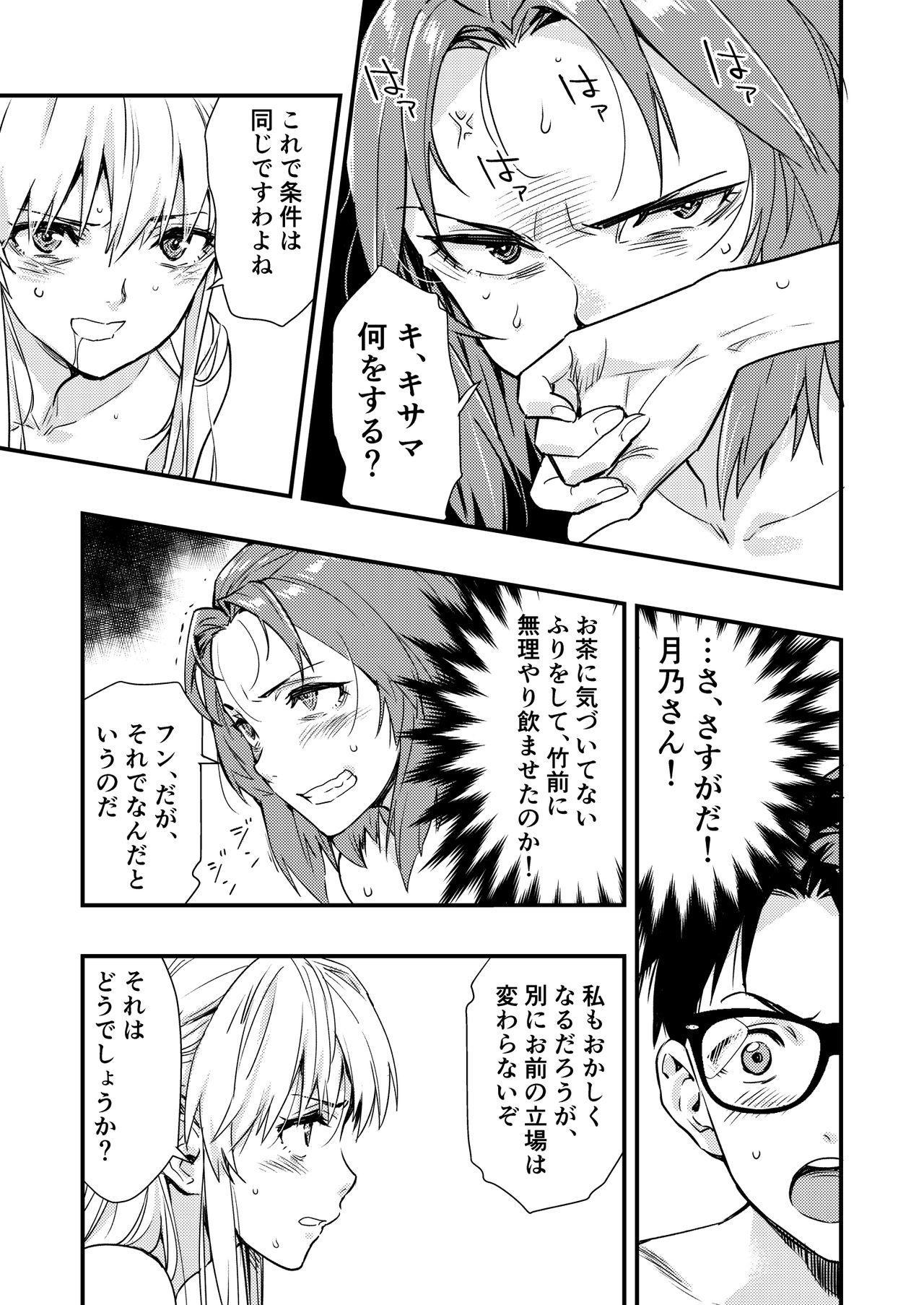 Tsukitate!! Ou-sama Game 2 7
