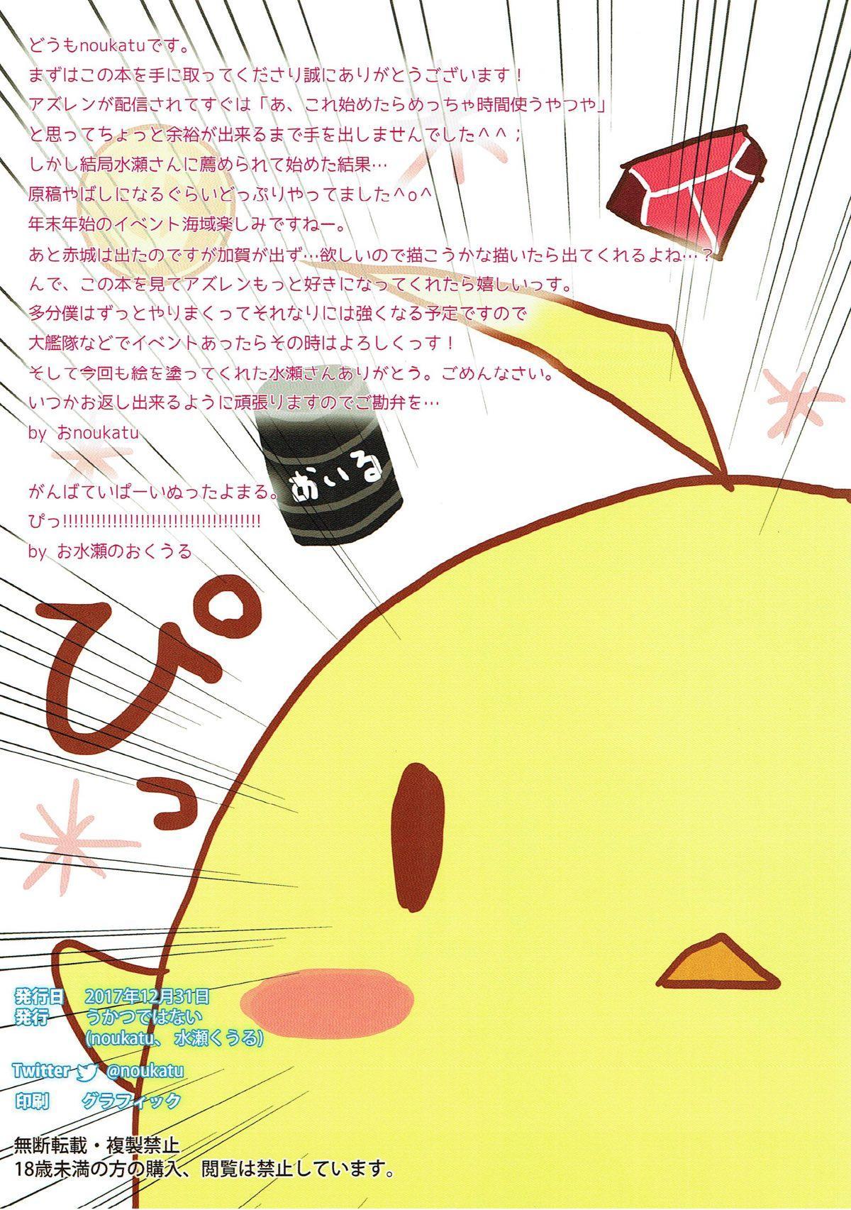 AzuLan Shuryoku Kantai Ecchi na Daienkai 12