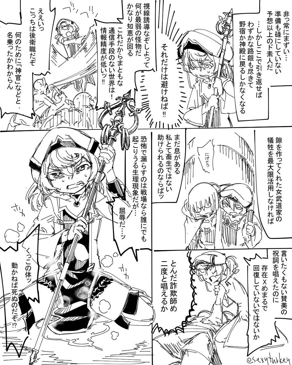 Priestess Futanari 2