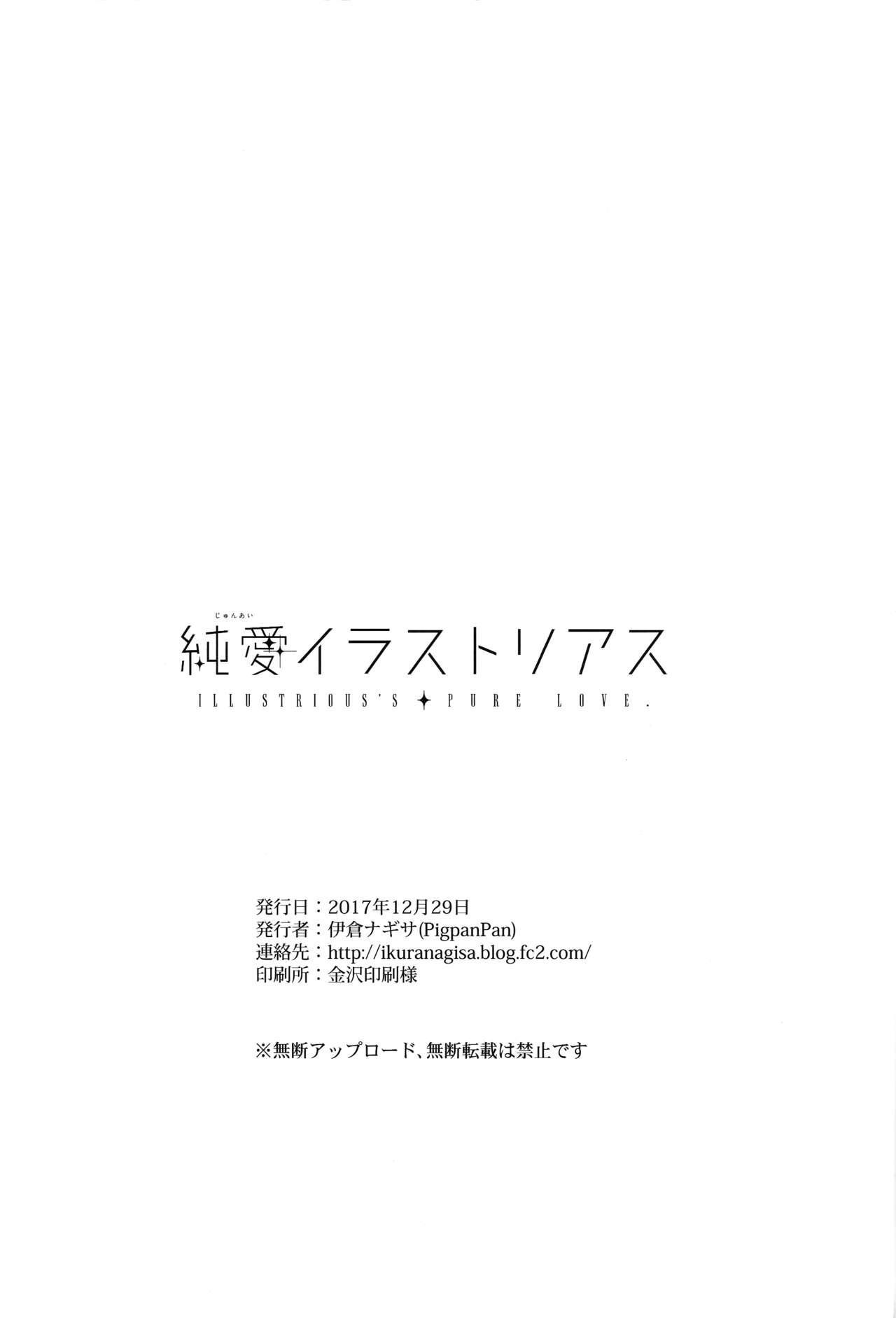 Junai Illustrious - Pure Love Illustrious 21
