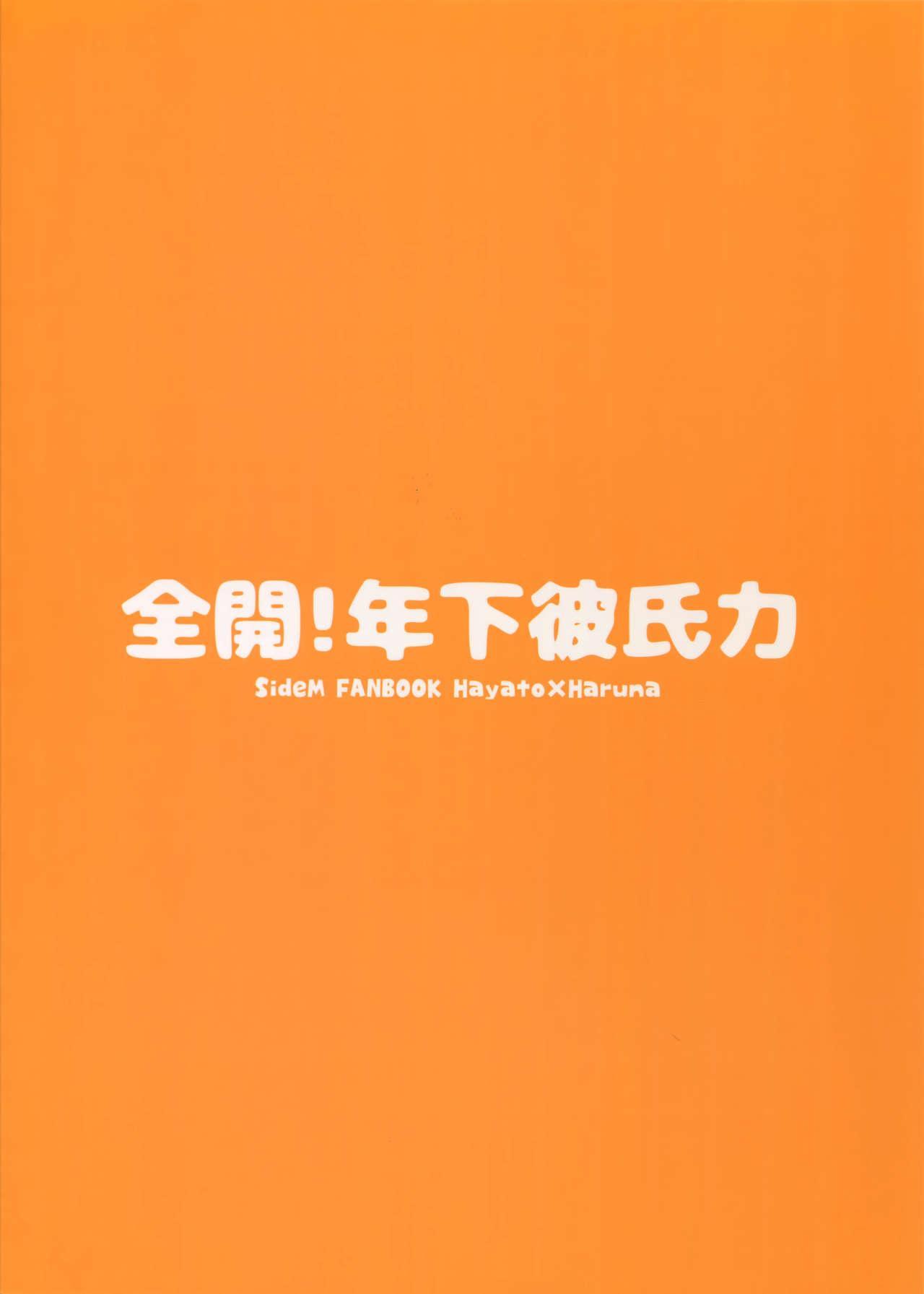 Zenkai! Toshishita Kareshi-Ryoku   Full Power! A Younger Boyfriend's Capability 37