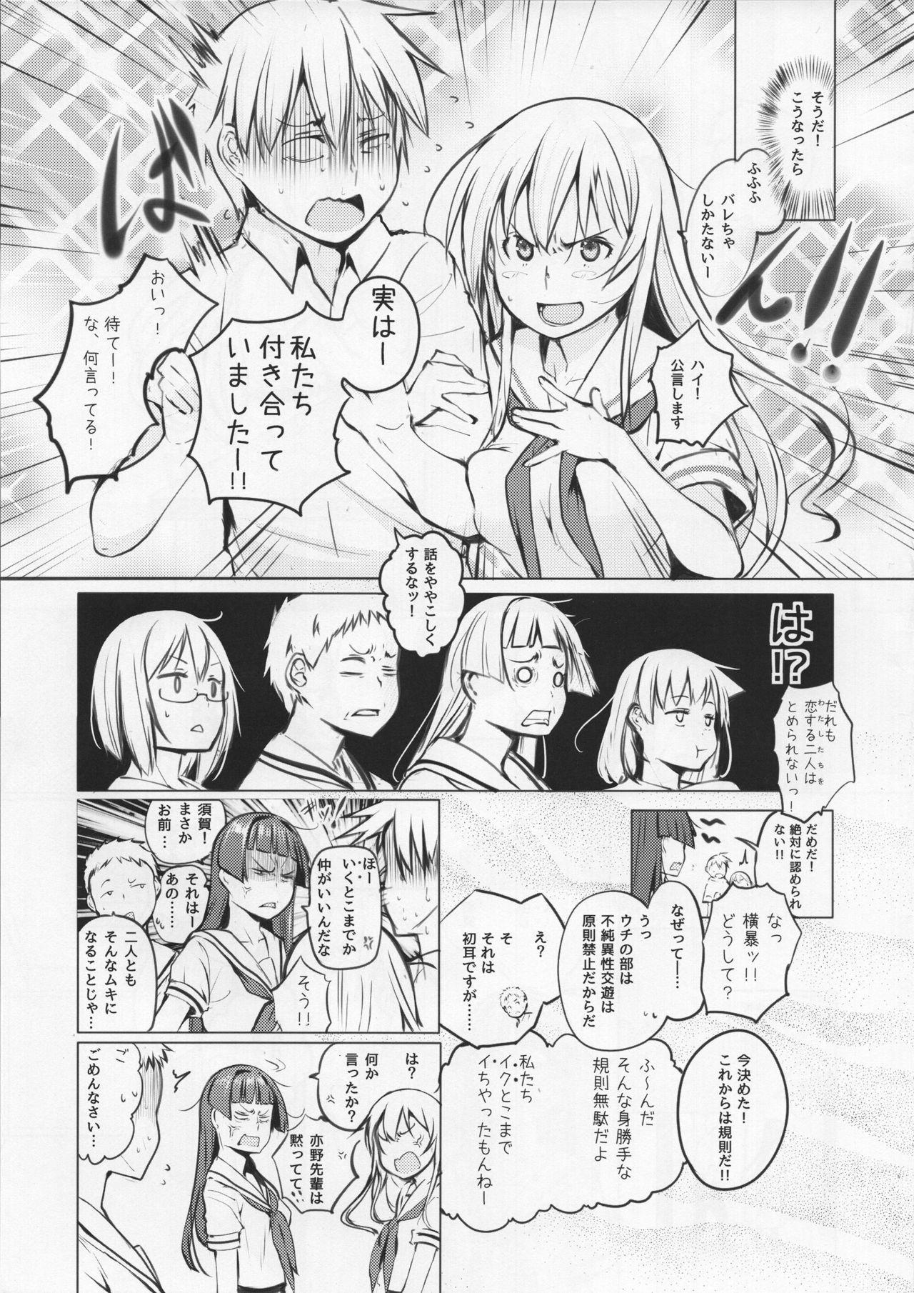 Kyoutarou ga Shuyaku 21