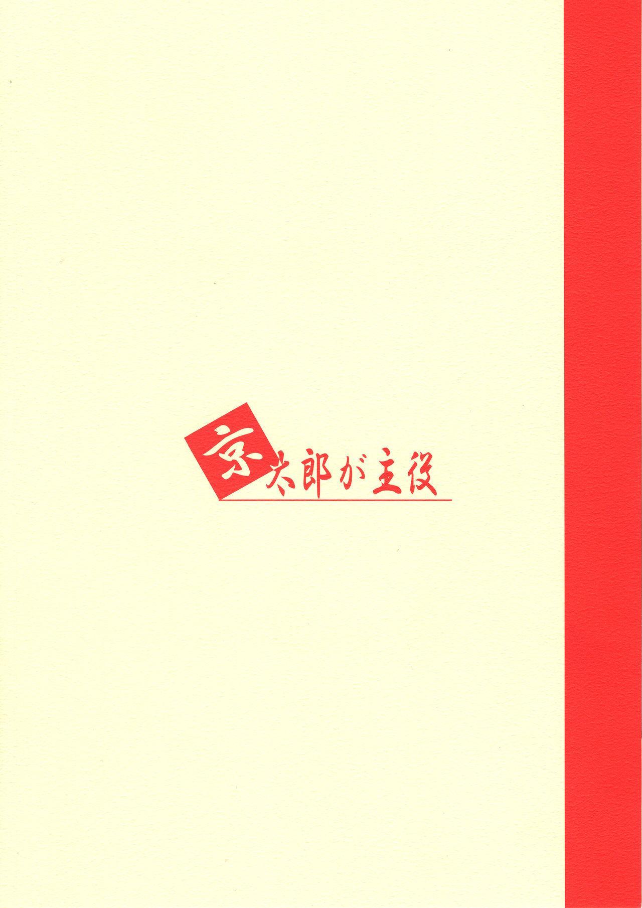 Kyoutarou ga Shuyaku 25