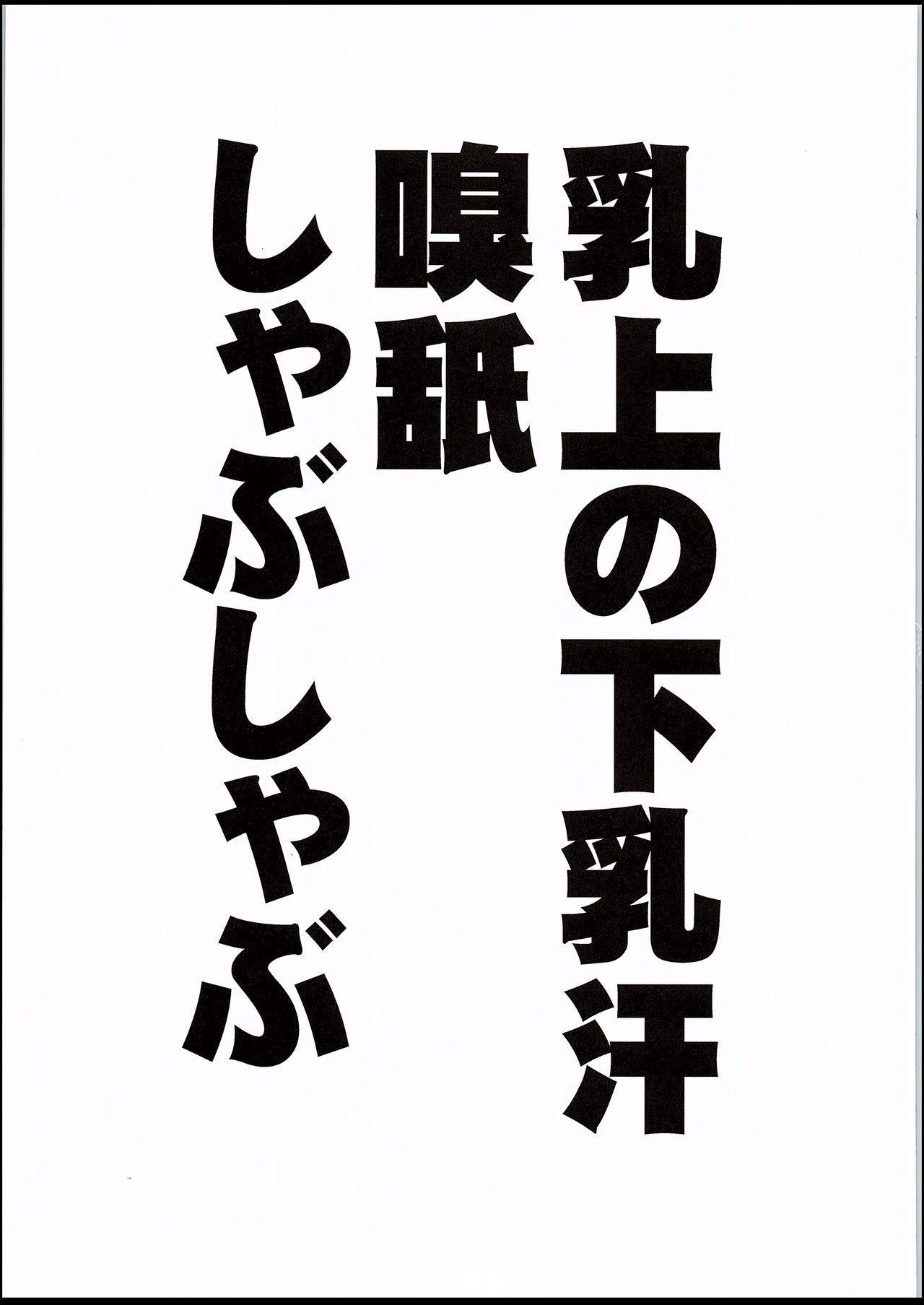 Kishiou no Kimochi Ii Ana 23