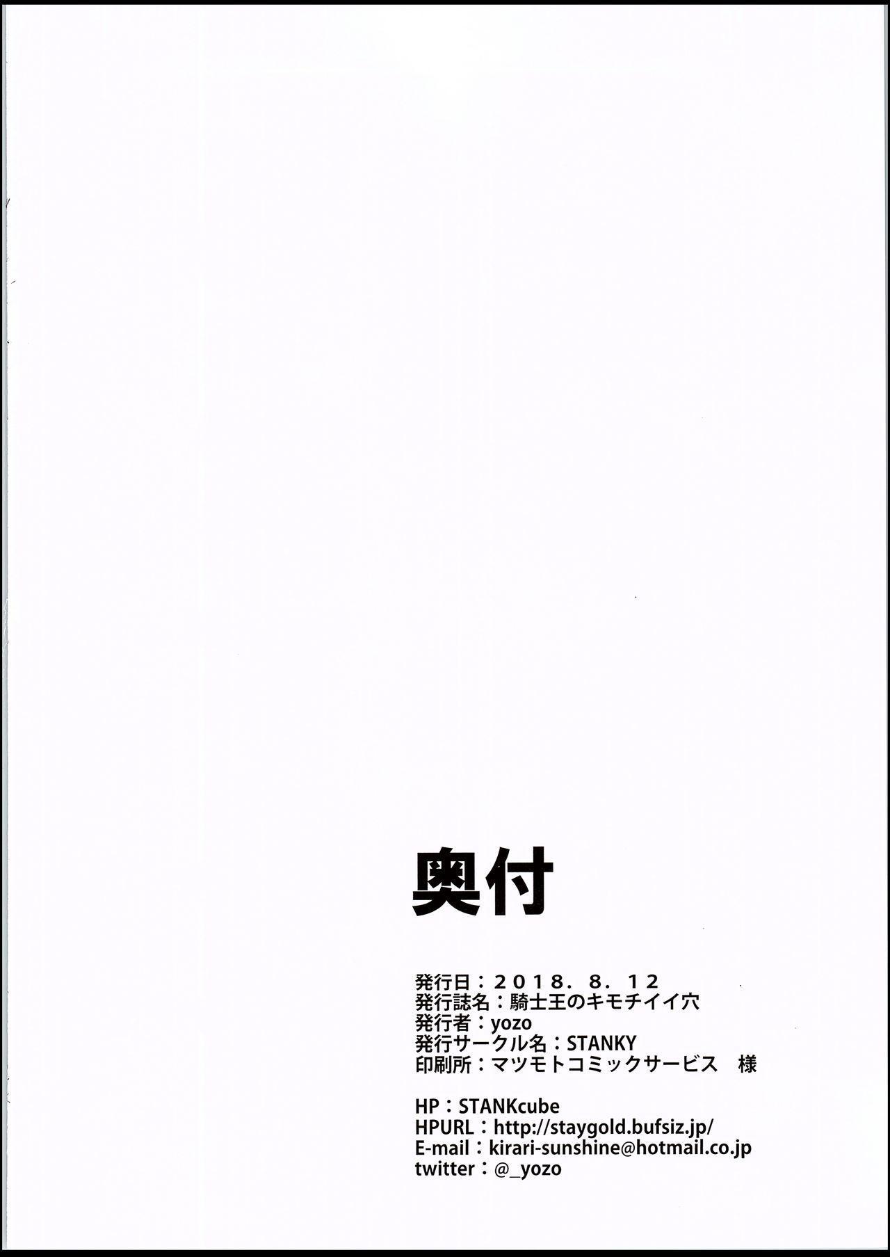 Kishiou no Kimochi Ii Ana 24