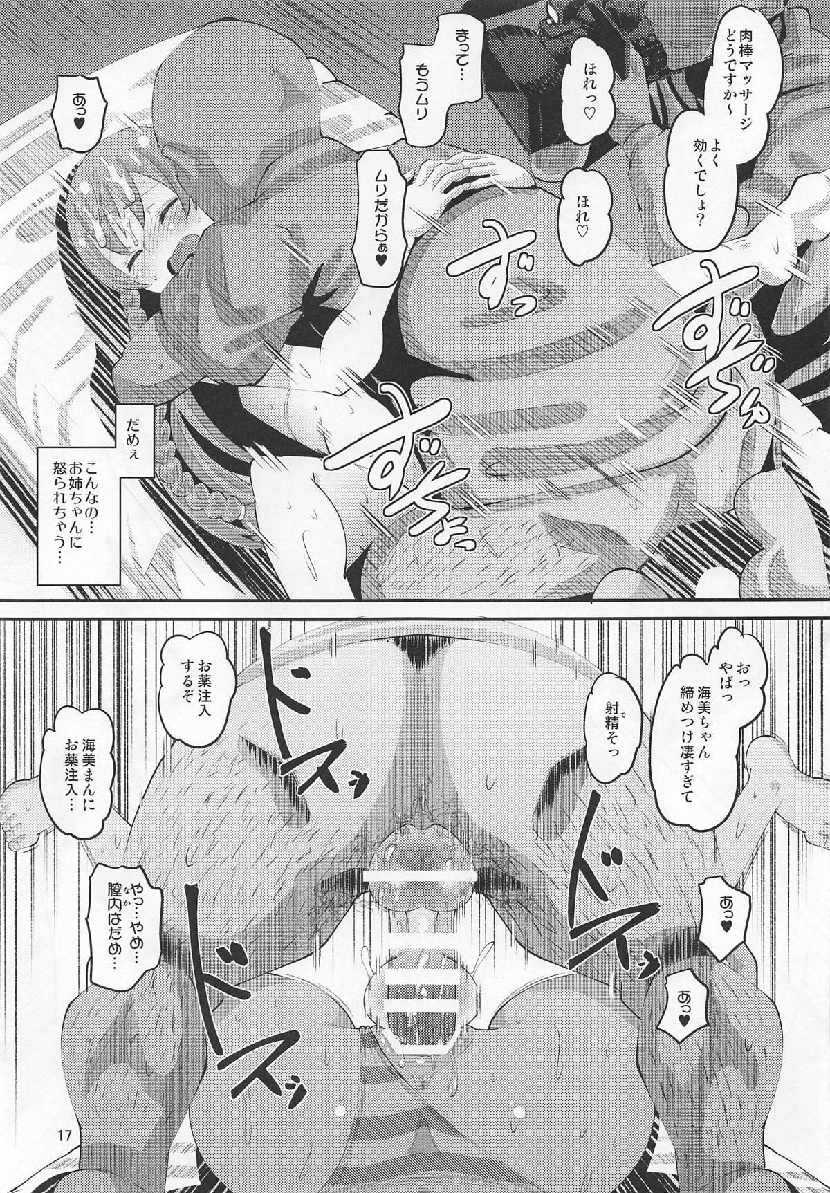 Kousaka Umi Kyousei Sports Massage 15