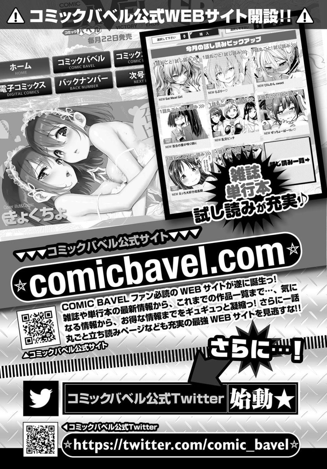 COMIC BAVEL 2019-02 382