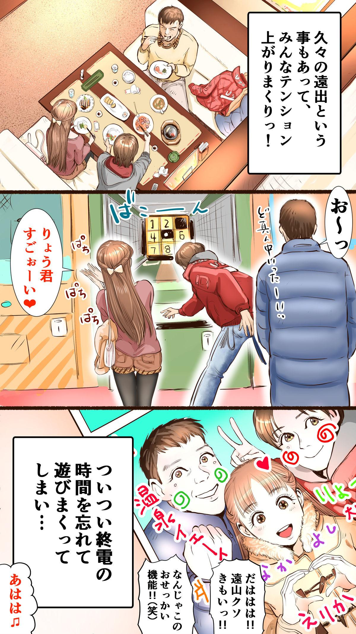Story of Hot Spring Hotel 1