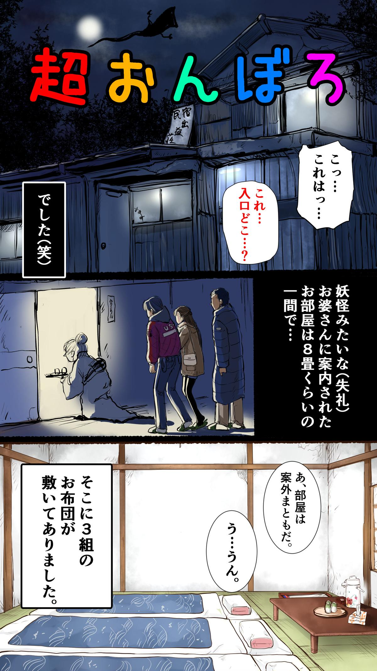 Story of Hot Spring Hotel 3