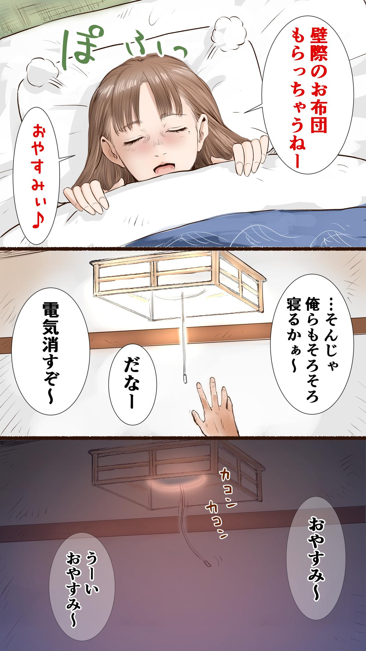 Story of Hot Spring Hotel 6