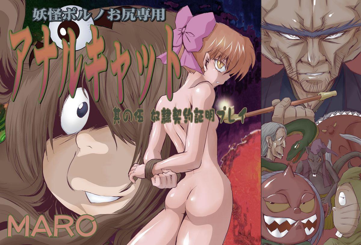 Anal Cat Sono go Dorei Keiyaku Shoumei Play 0