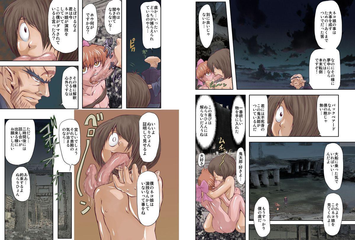 Anal Cat Sono go Dorei Keiyaku Shoumei Play 3