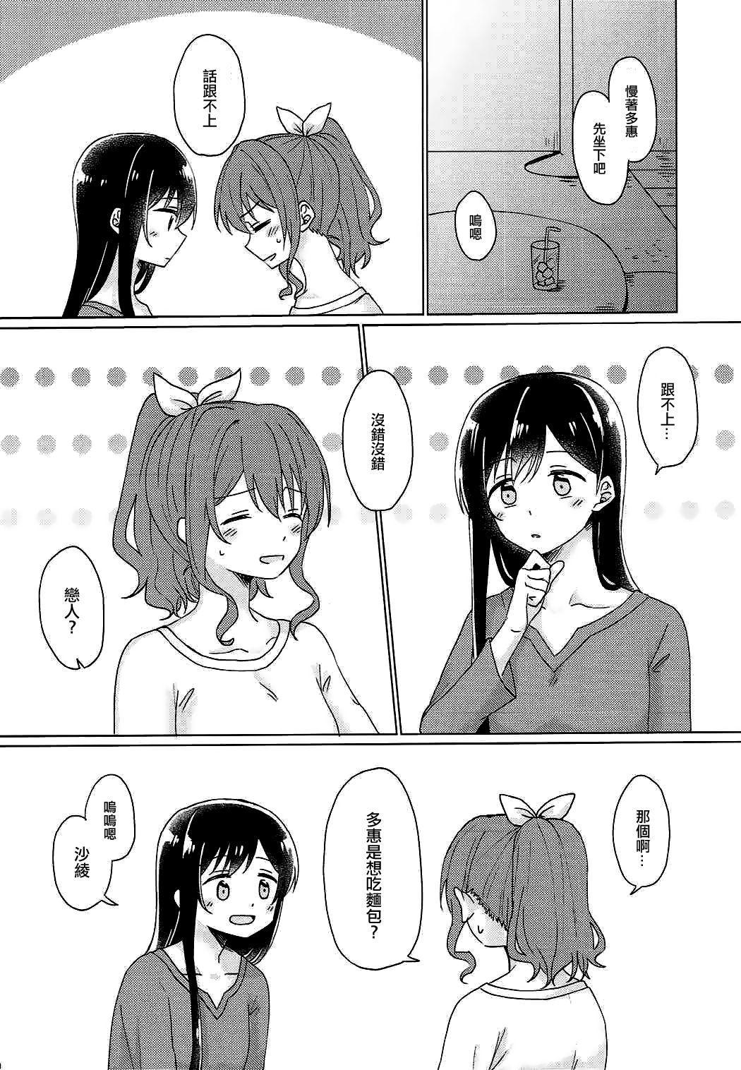 Kyou, Uchi Tomatte Iku? 10