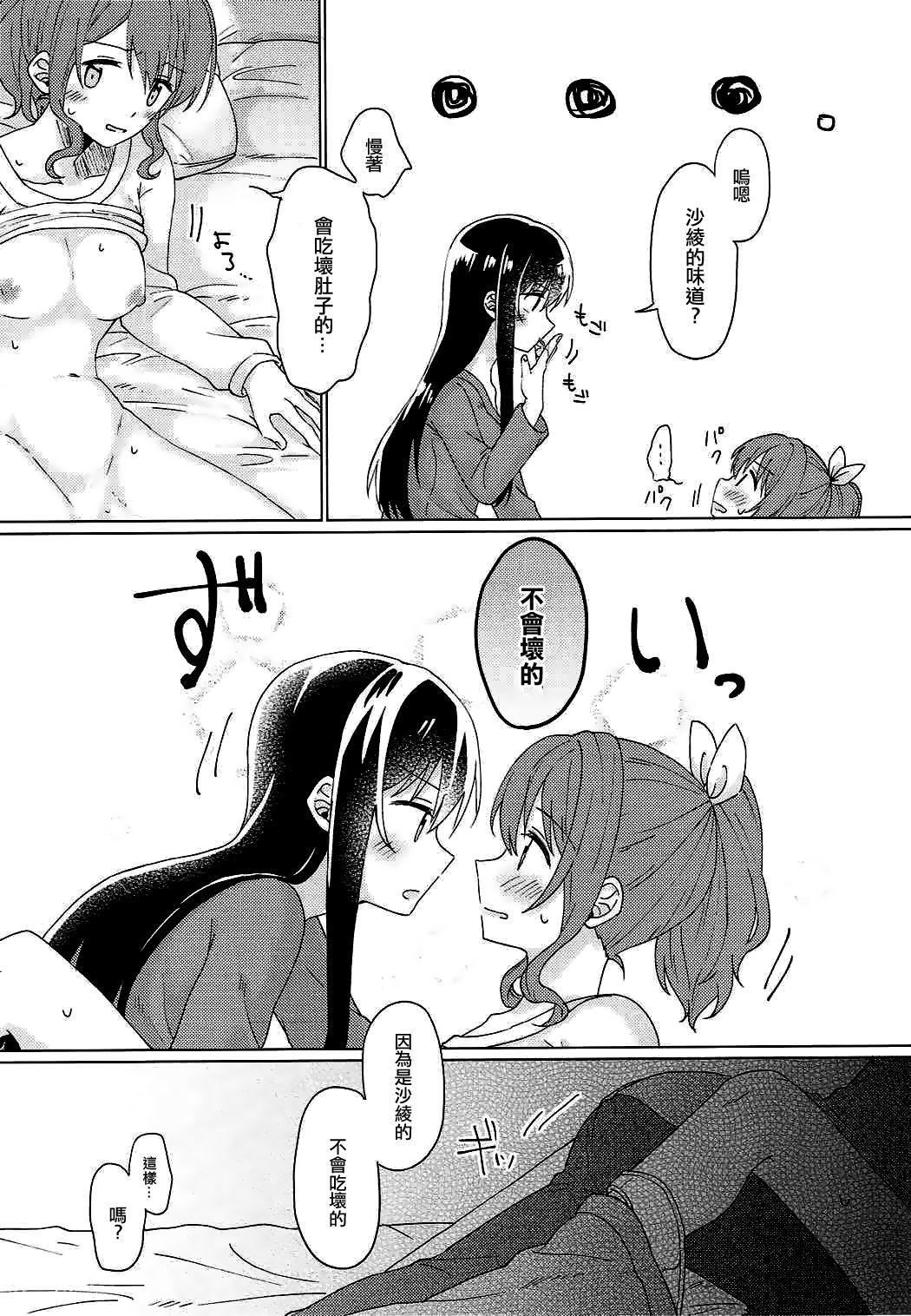 Kyou, Uchi Tomatte Iku? 38