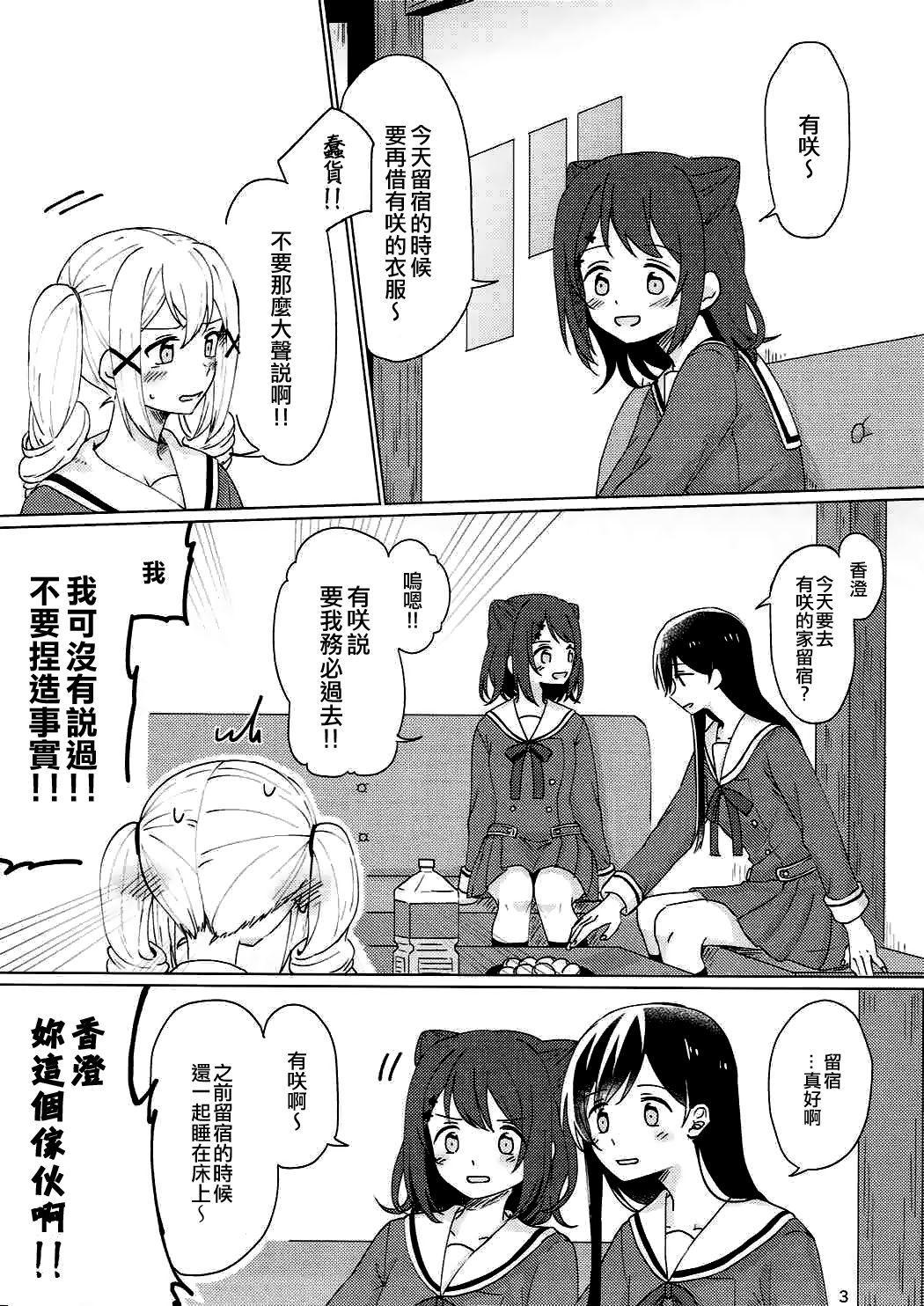 Kyou, Uchi Tomatte Iku? 3