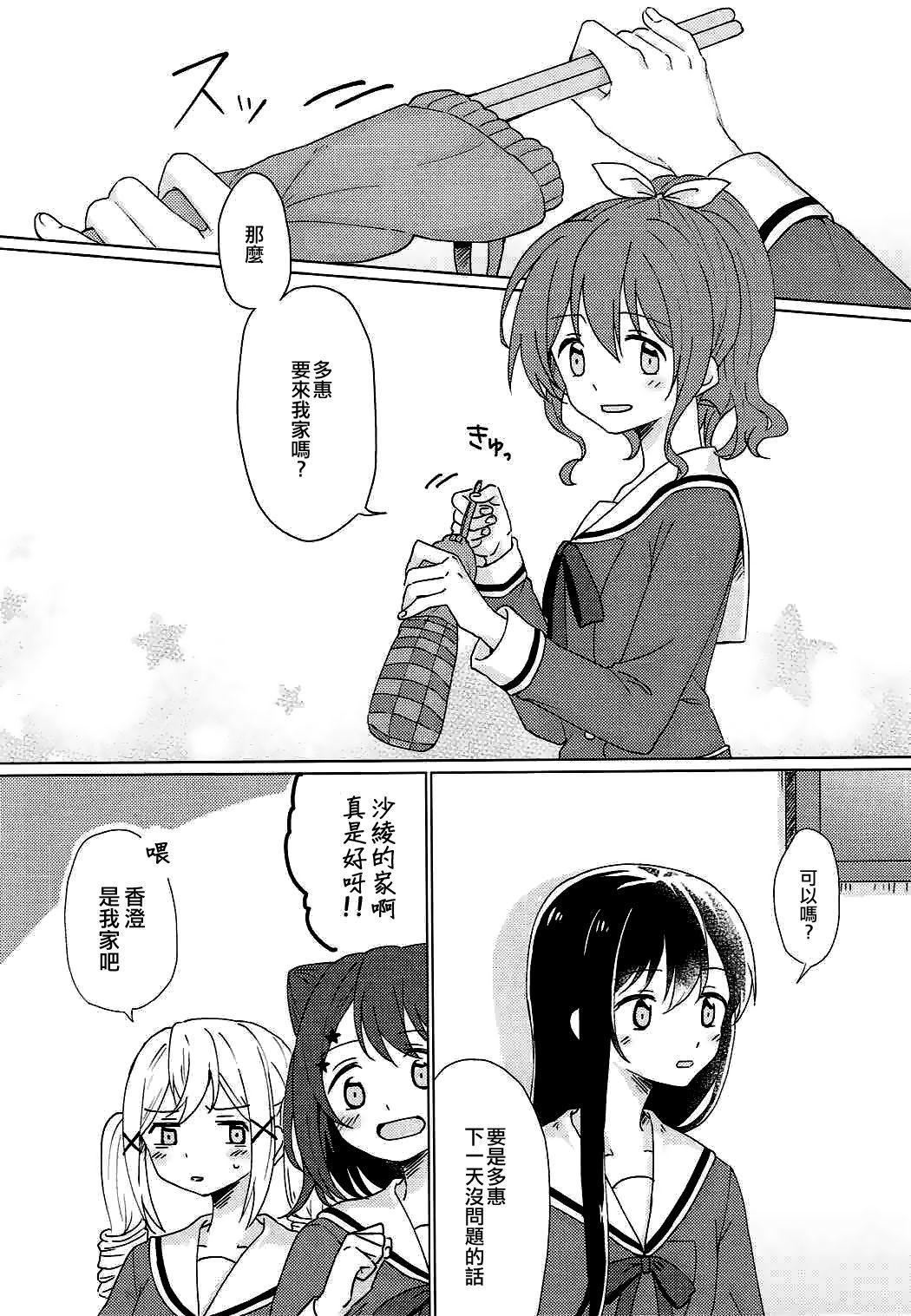 Kyou, Uchi Tomatte Iku? 4