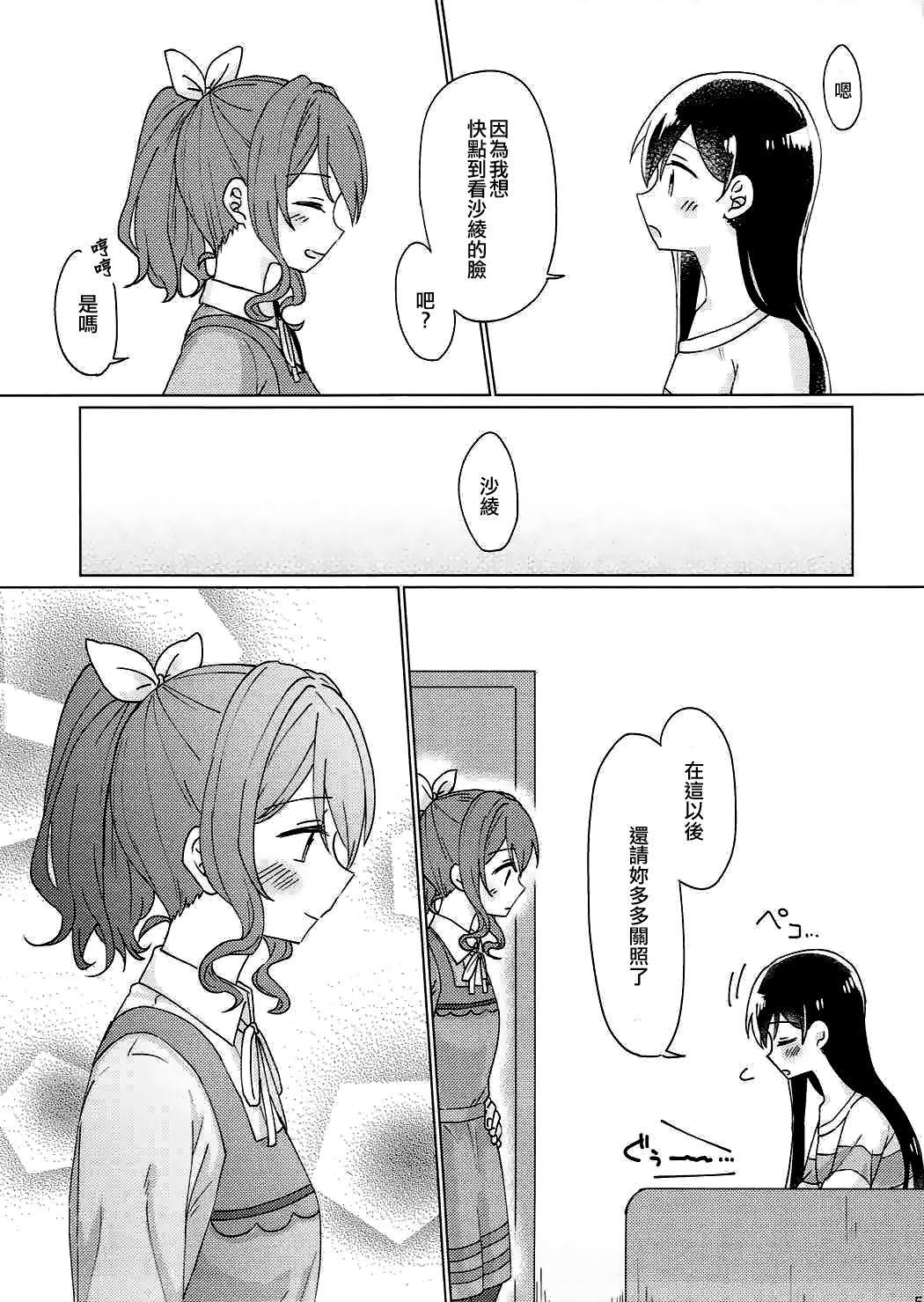 Kyou, Uchi Tomatte Iku? 55