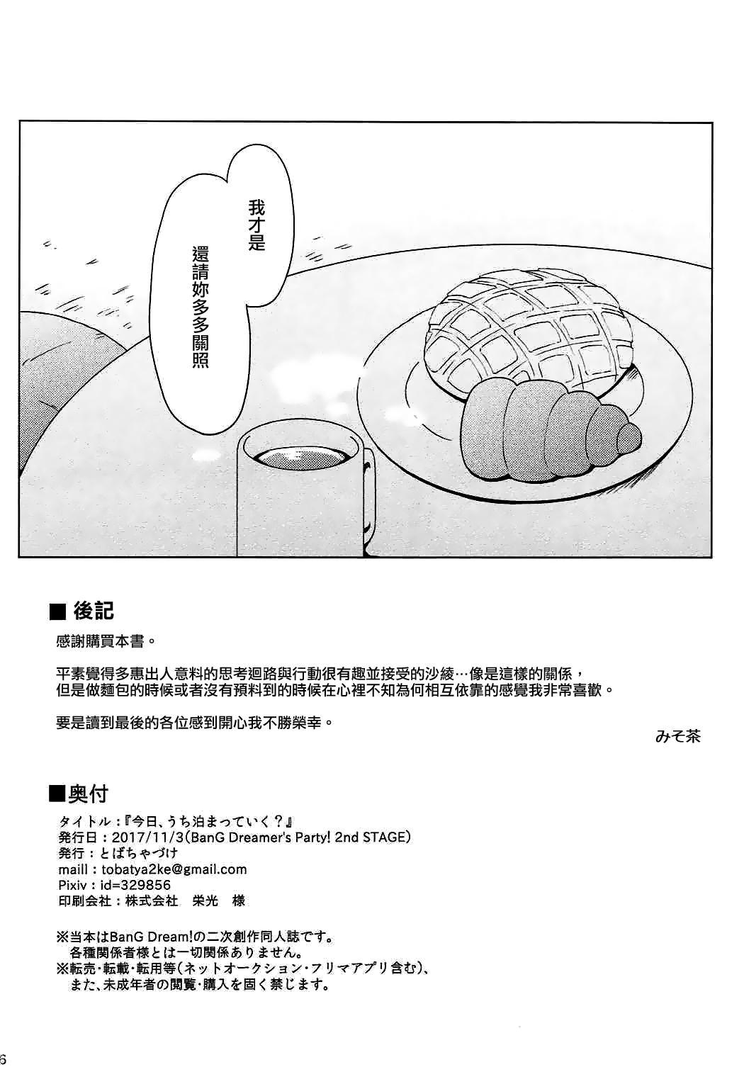Kyou, Uchi Tomatte Iku? 56