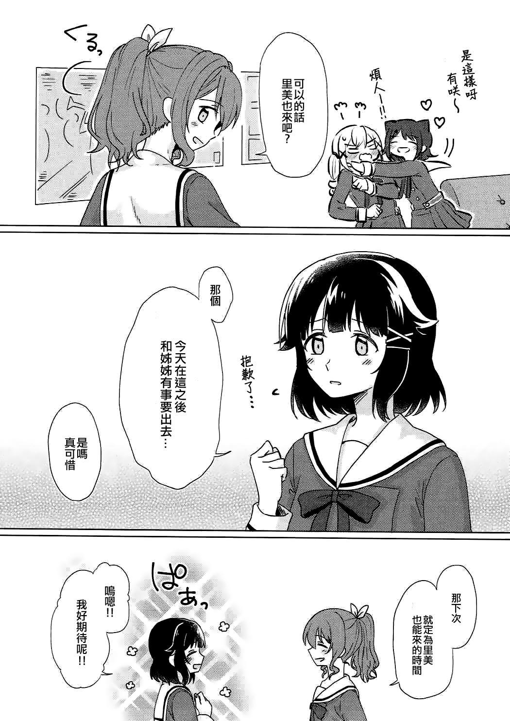 Kyou, Uchi Tomatte Iku? 5