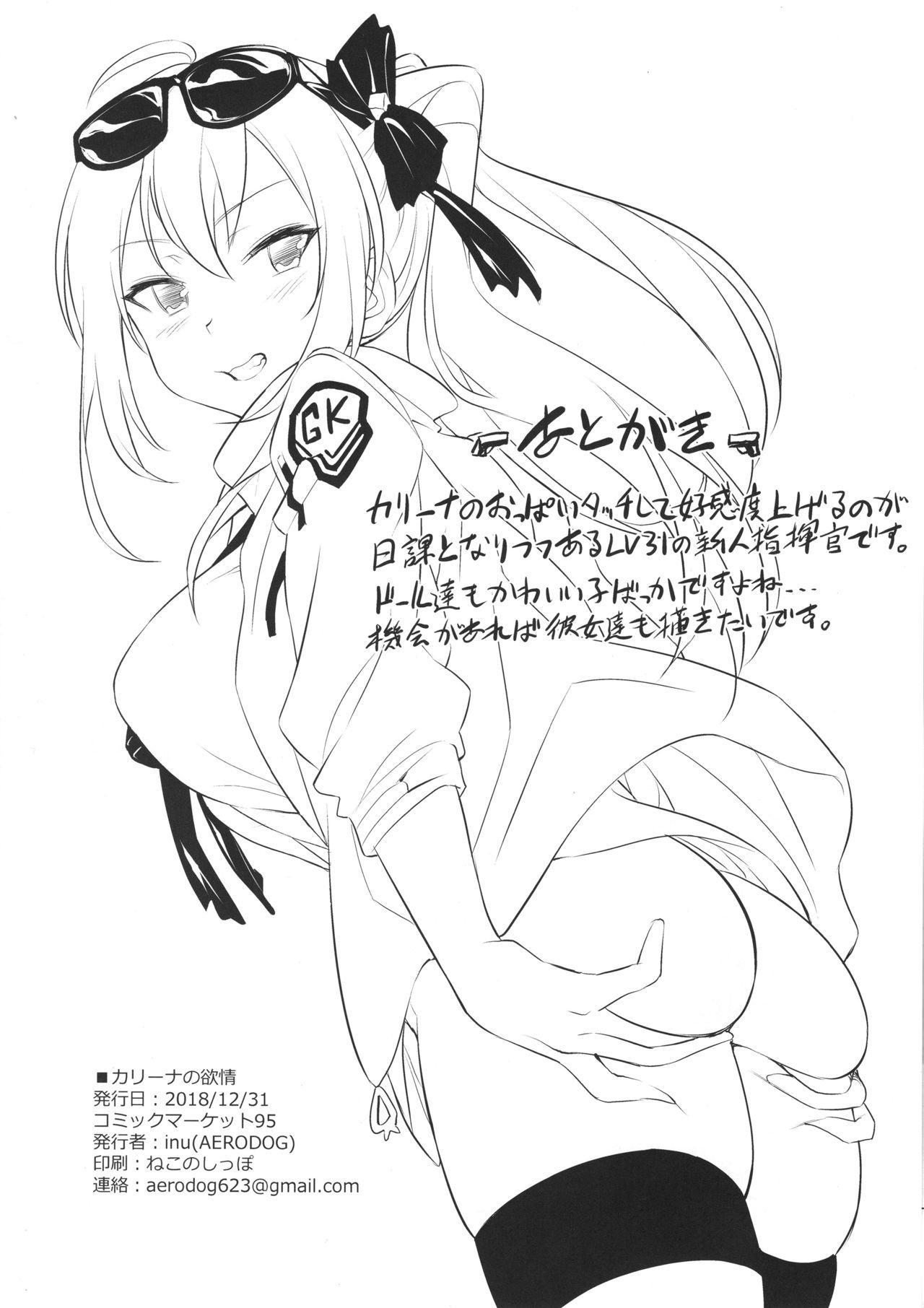 Kalina no Yokujou 25