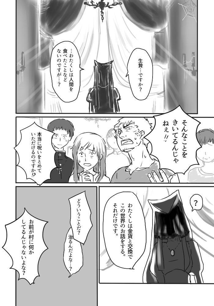 Igyou no Majo 9