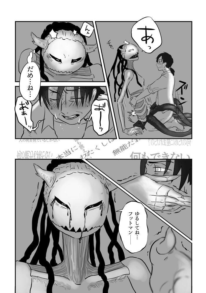 Igyou no Majo 99