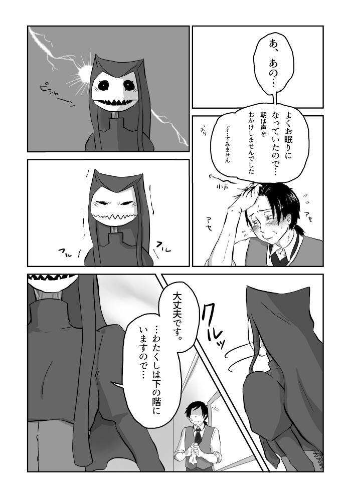 Igyou no Majo 109