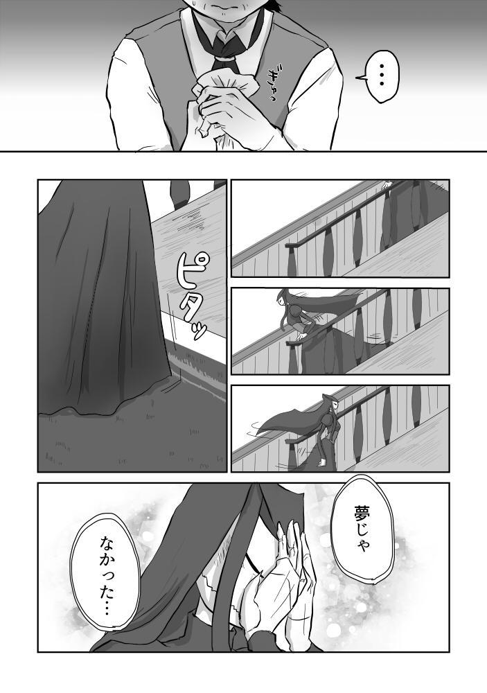 Igyou no Majo 110