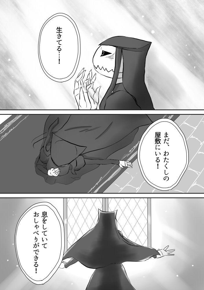 Igyou no Majo 111