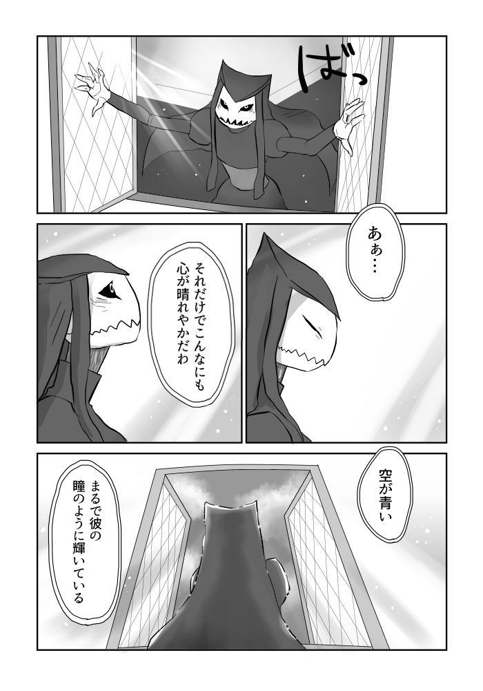 Igyou no Majo 112