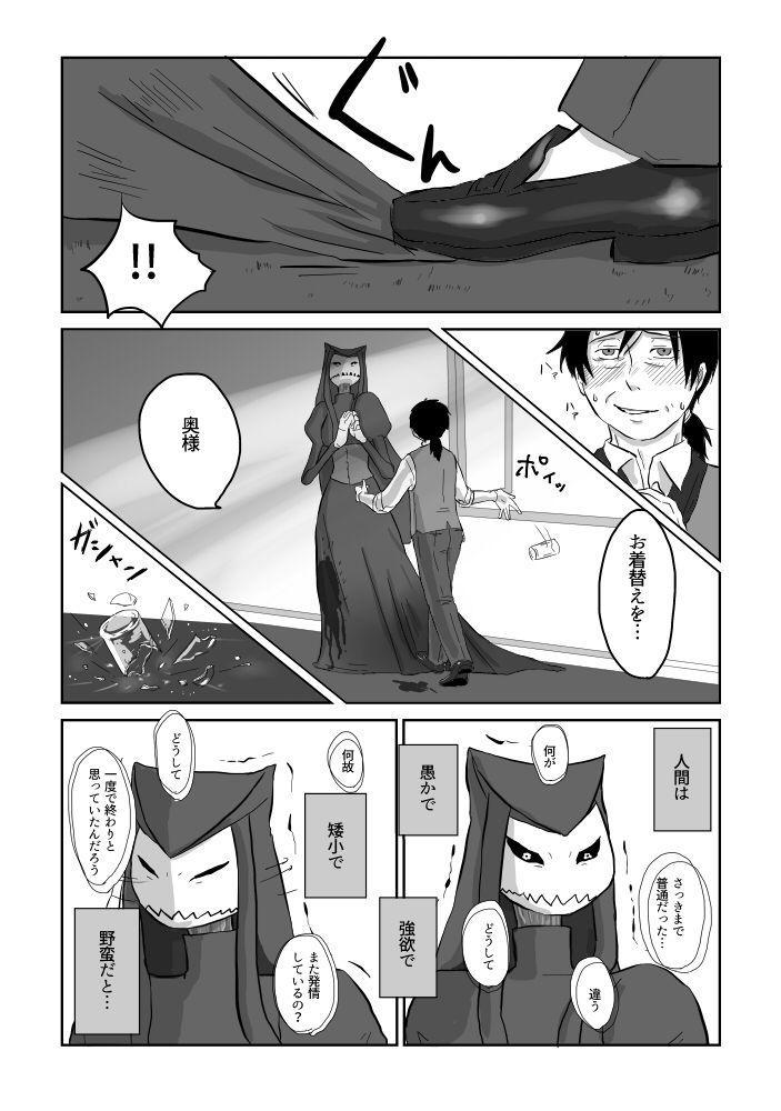 Igyou no Majo 116