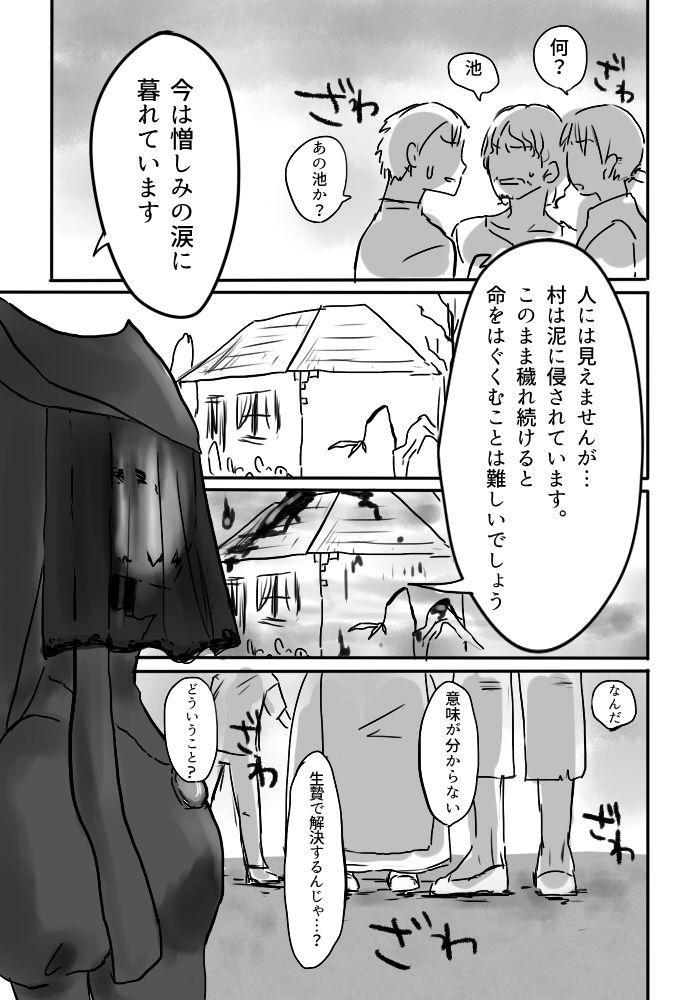 Igyou no Majo 11