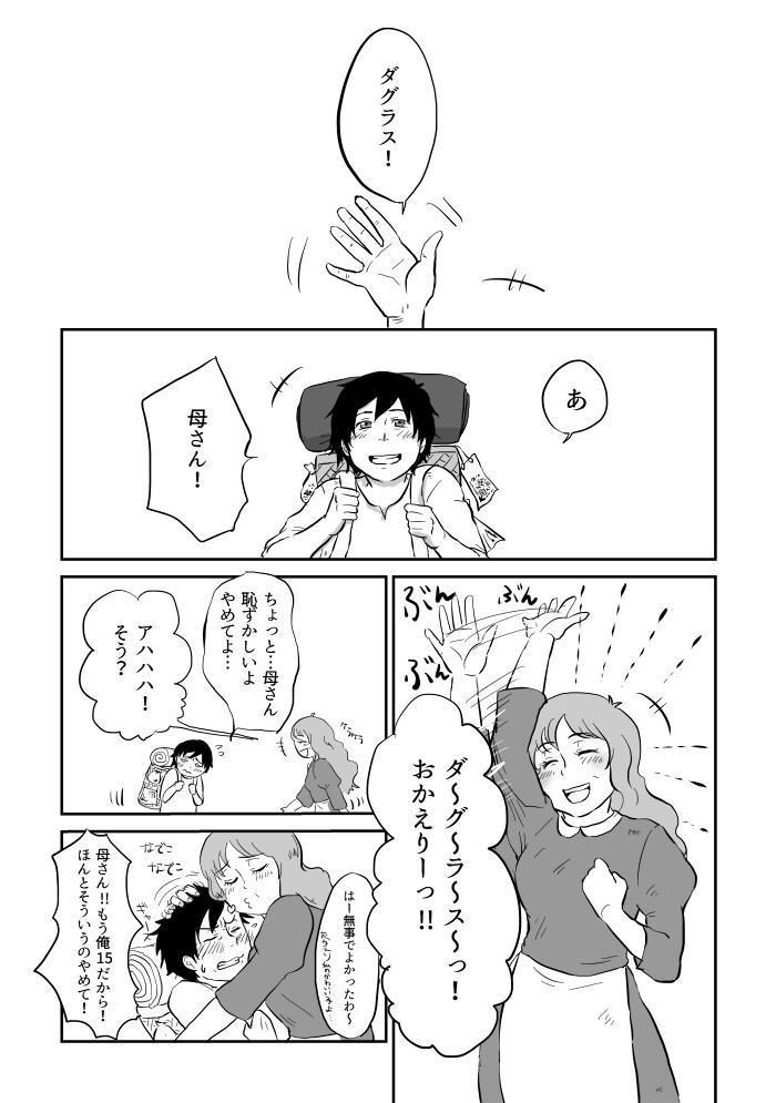 Igyou no Majo 123