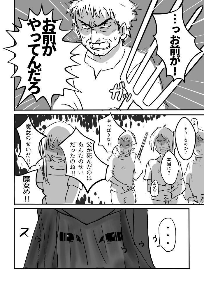 Igyou no Majo 12