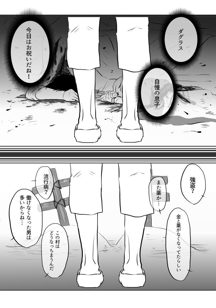 Igyou no Majo 130