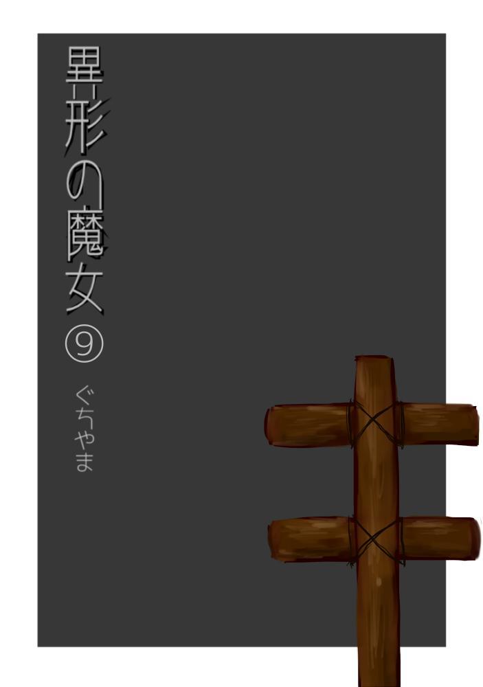Igyou no Majo 132