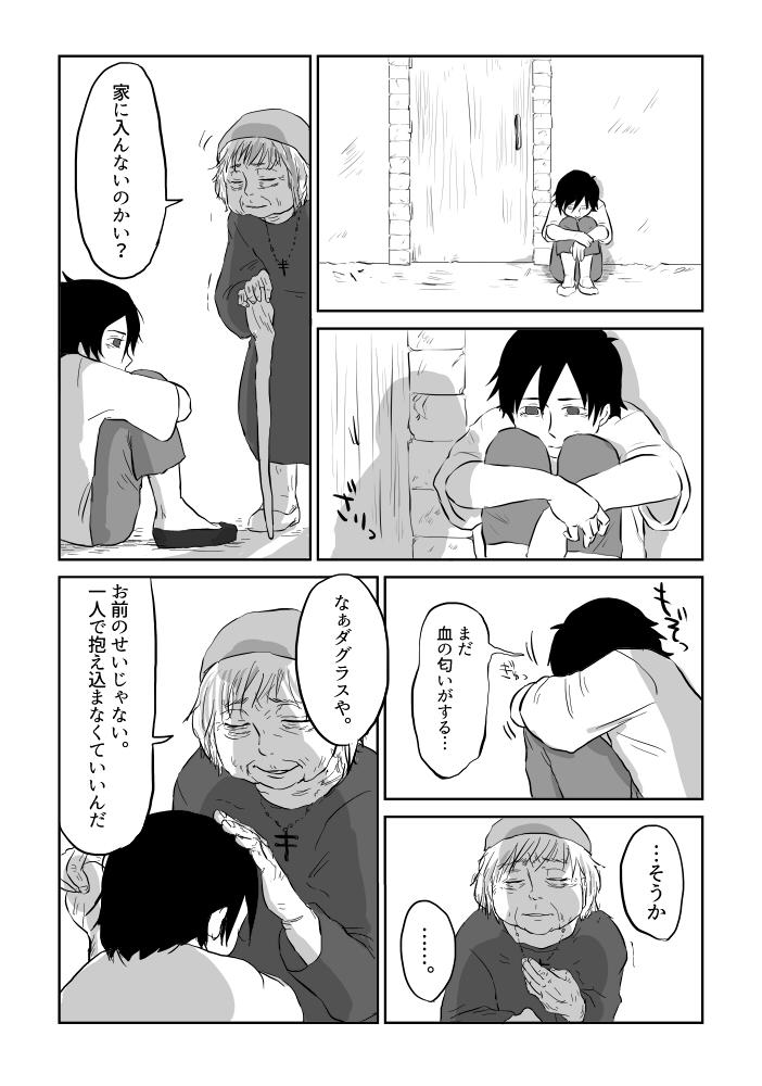 Igyou no Majo 133