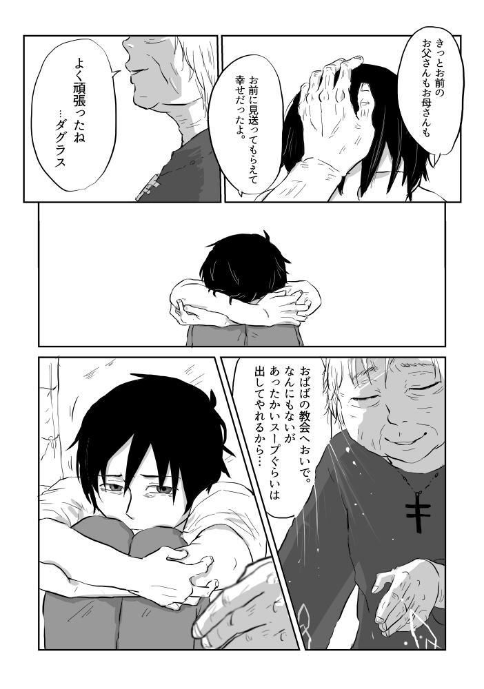 Igyou no Majo 134