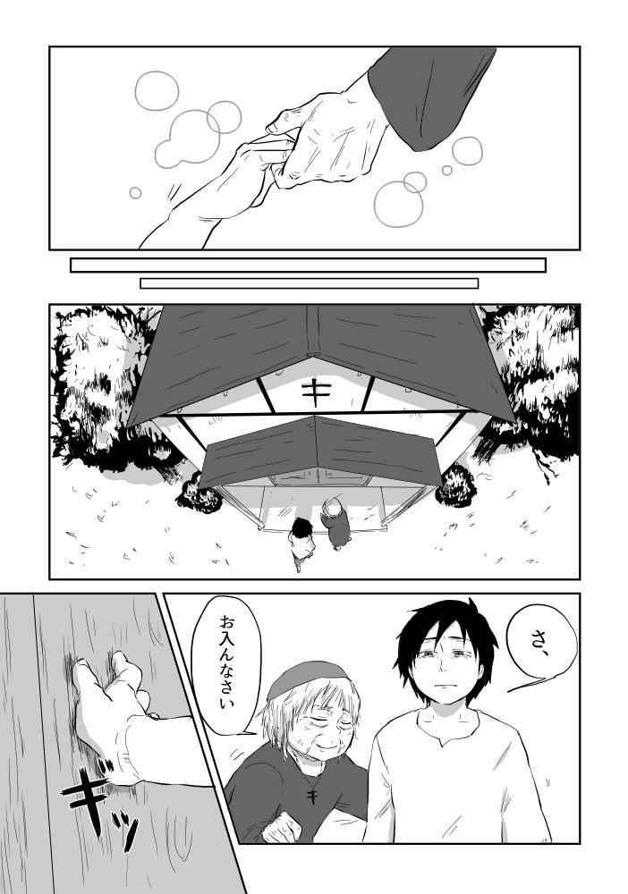 Igyou no Majo 135