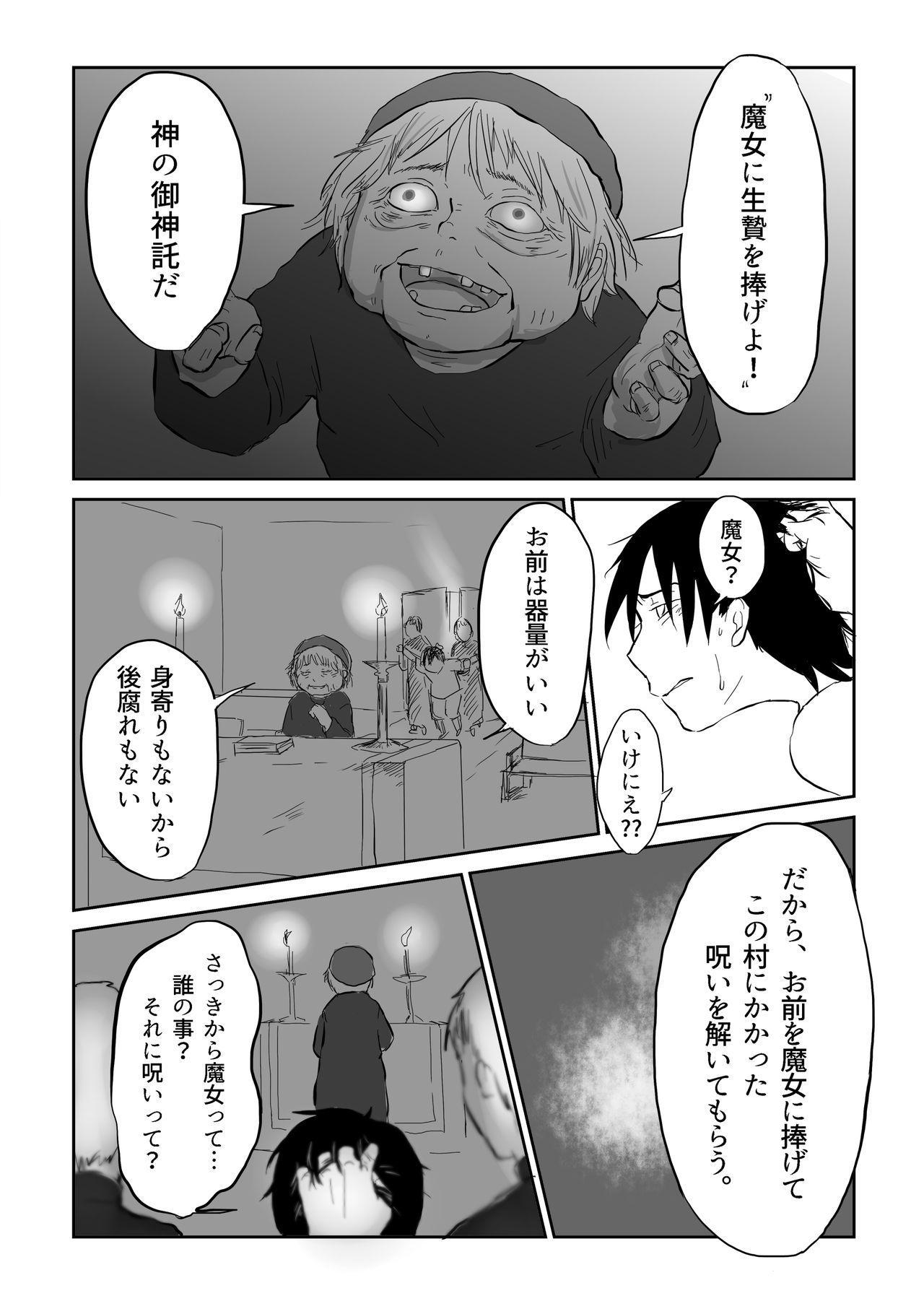 Igyou no Majo 138